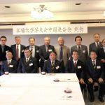 平成27年度中国連合会総会