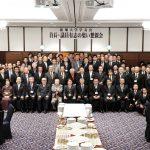 平成27年 拓殖大学首長・議員有志の集い①