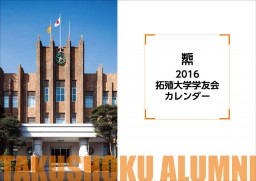 2016学友会カレンダー①