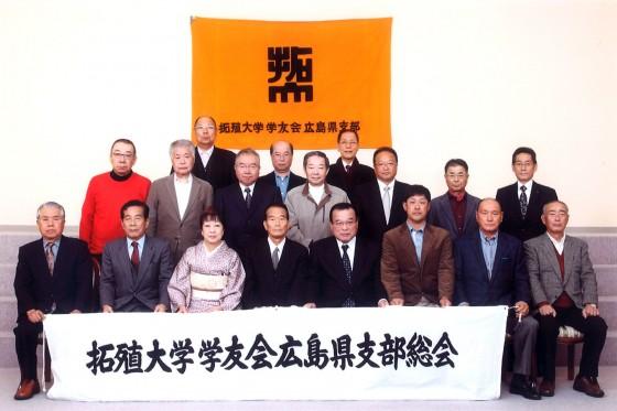 平成27年度広島県支部総会