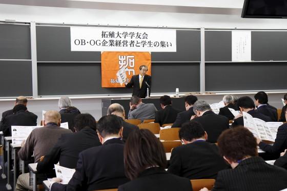 企業経営者と学生の集い開催のご案内