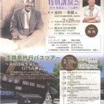 第7回永田青嵐顕彰全国俳句大会 表彰式・特別講演会