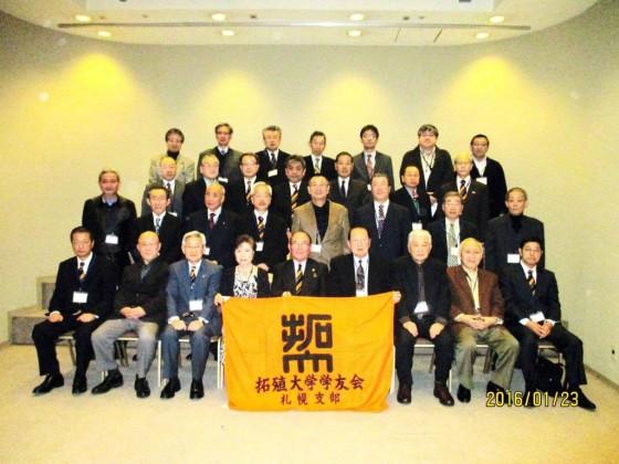 平成28年札幌支部新年会