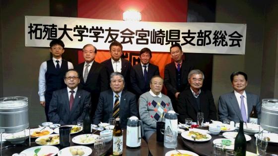 平成27年度宮崎県支部総会