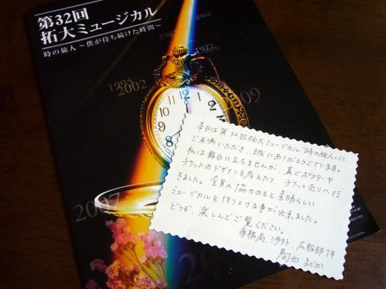 平成27年度北短ミュージカル交流会①