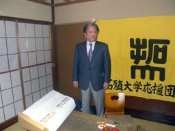 赤澤学友会長の傘寿を祝う会①
