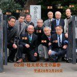 62期会 桂太郎先生の墓参