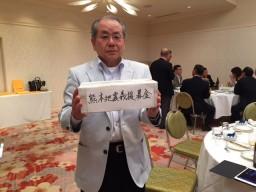 平成28年度九州連合会総会③