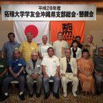 平成28年度沖縄県支部総会