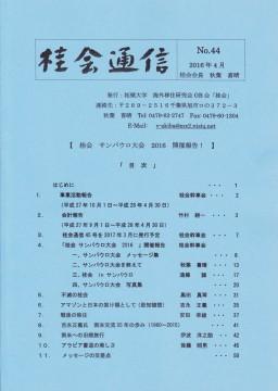 桂会通信№44