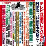 月刊Hanada 7月号