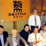 平成28年度釧根支部総会