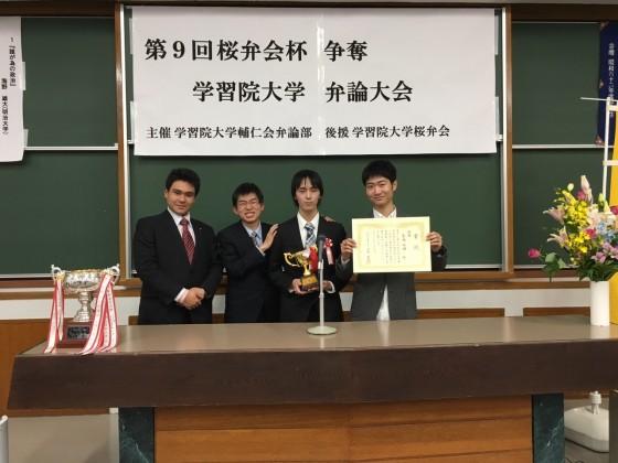 第9回桜弁会杯争奪学習院大学弁論大会