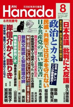 月刊Hanada 8月完勝号