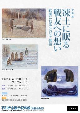 平和祈念展示資料館<企画展「凍土に眠る戦友への思い 絵画に見るシベリア抑留」>