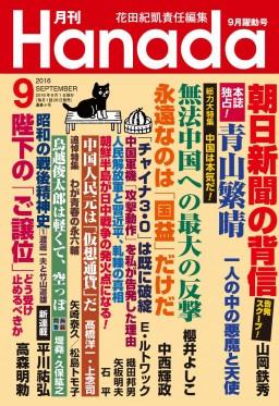 月刊Hanada9月躍動号