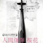 映画 人間爆弾「桜花」―特攻を命じた兵士の遺言―