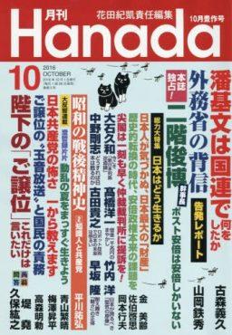 月刊Hanada10月豊作号