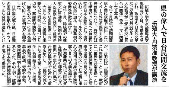 産経新聞(群馬版、9月5日)