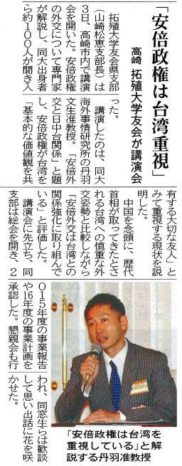 上毛新聞(9月4日)