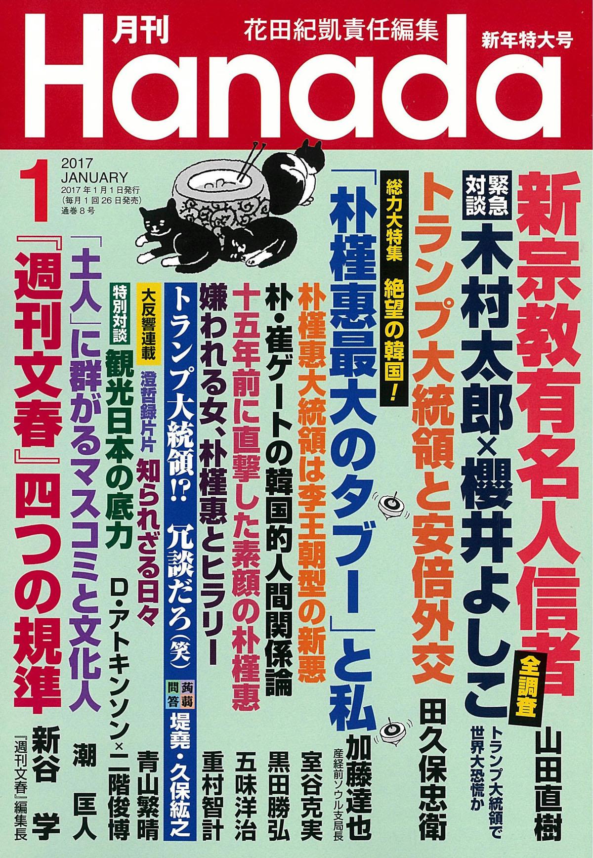 月刊Hanada 新年特大号
