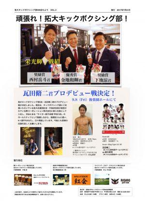 キックボクシング部OB会だよりVol.2 4ページ