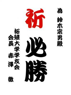 赤澤会長為書き