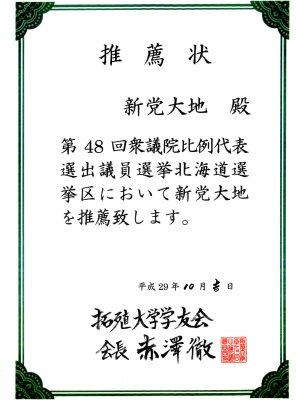 赤澤会長推薦状