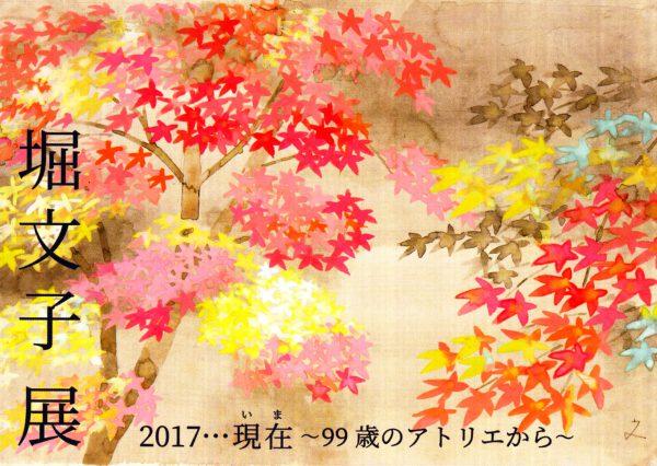 堀文子展ポストカード