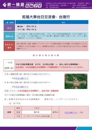 日程表(1ページ)