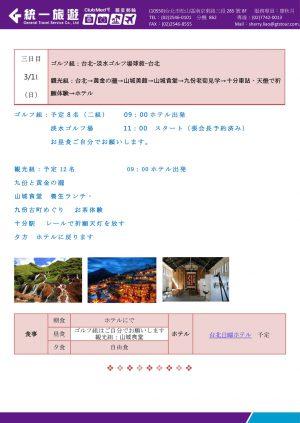 日程表(3ページ)