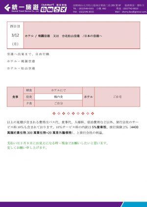 日程表(4ページ)