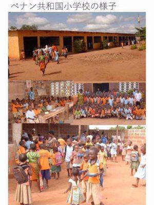 ベナン共和国小学校の様子