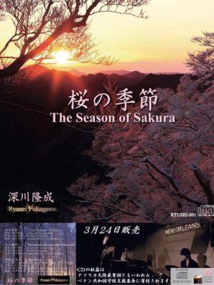 桜の季節ジャケット