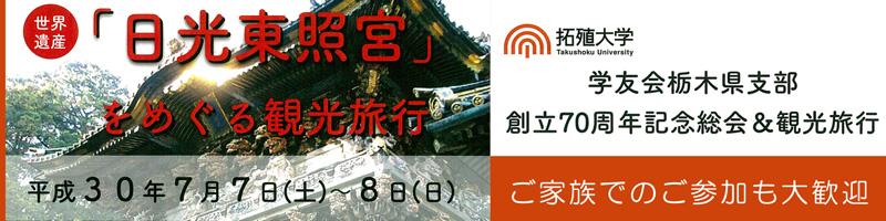 栃木県支部創立70周年記念観光旅行バナー