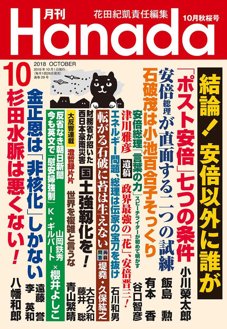 月刊Hanada 10月秋桜号