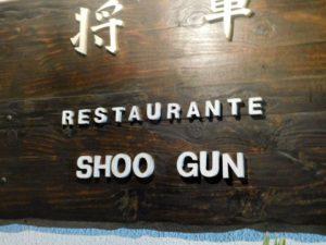 レストラン将軍