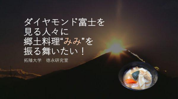 ダイヤモンド富士を見る人々へ、郷土料理「みみ」を振る舞いたい!