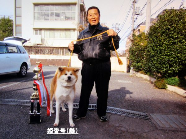 大石氏と姫香号