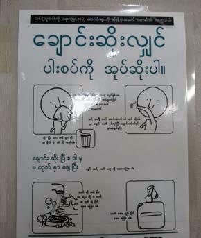 ミャンマー語で書かれた手洗いの仕方