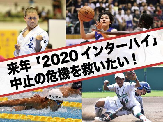 来年「2020インターハイ」中止の危機を救いたい!