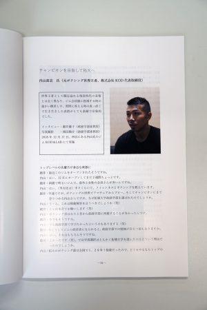 内山高志インタビューページ