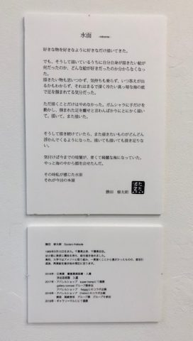 勝田修太朗個展②