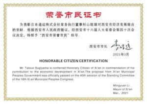 栄誉市民証