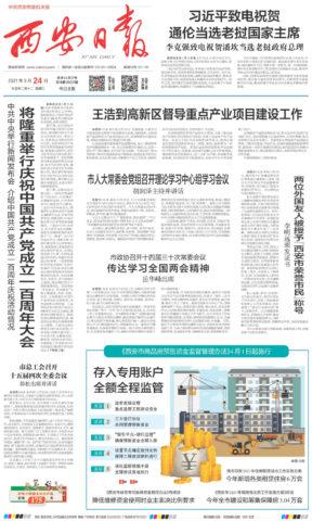 西安日報2021年3月24日号