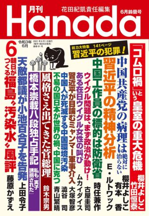 月刊Hanada 6月鈴蘭号