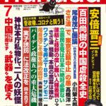 月刊Hanada 7月雪渓号