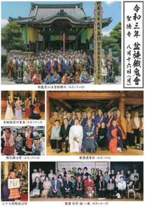 聖徳寺広報紙①