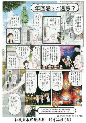 聖徳寺広報紙②