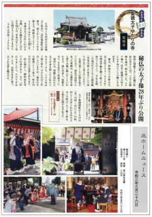 聖徳寺広報紙④